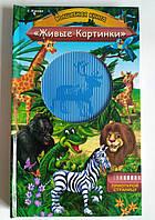 Волшебная книга с анимациией, интерактивная развивающая книга