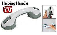 Ручка на присосках для ванной и туалетной комнаты Helping Handle, вакуумная ручка Хелпин Хэндл
