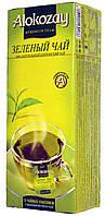 Чай зеленый Алокозай 25п