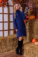 Теплое вязаное женское  платье Кокетка синее 44-48 размеры