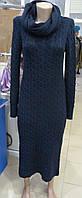 Женское длинное вязанное платье цвет синий Турция