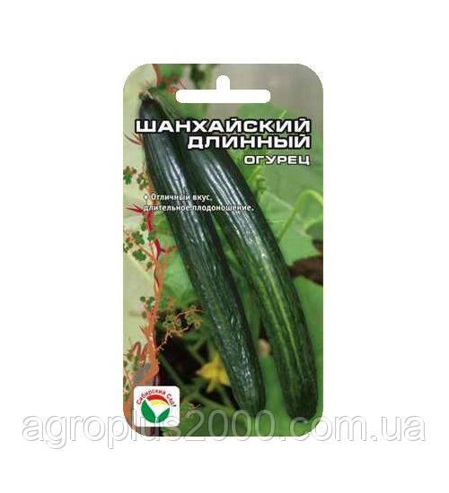 Семена Огурец Шанхайский Длинный 10 семян Сибирский сад - Агроплюс2000 в Харькове