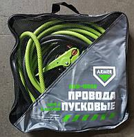 Провод прикуривания 1000А, 6м, (-50С), (ARMER)