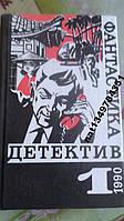 """Детектив. Фантастика за 1990 год №1"""""""
