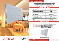 Инфракрасный энергосберегающий панельный обогреватель  optilux 700 H