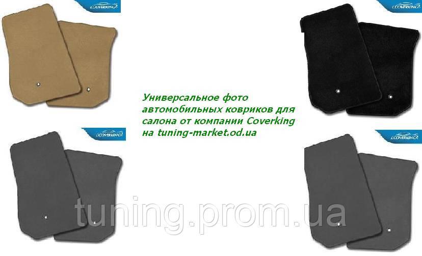 Коврики салона комплект Coverking 40 oz для Honda Accord 2012-on
