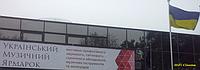Украинская музыкальная ярмарка 2016 профессиональное звуковое световое оборудование и музыкальные инструменты