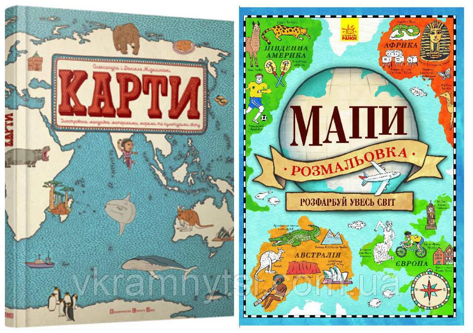 Подарунковий комплект — Карти | Мапи