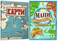 Подарунковий комплект — Карти | Мапи, фото 1