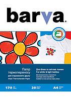Фотобумага А4 Barva термоперенос для светлых тканей (IP-T200-074)