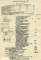 Тиристор ТО125-12,5-06