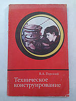 """В.Горский """"Техническое конструирование"""""""