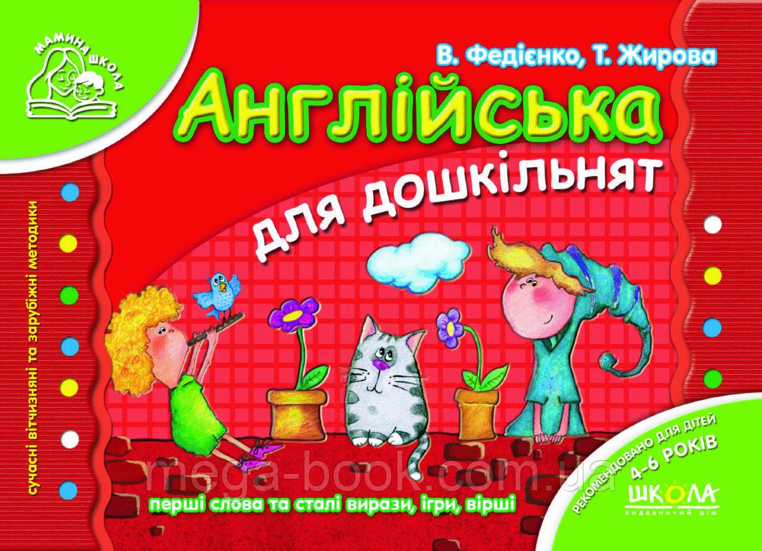 Англійська для дошкільнят. Василь Федієнко