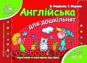 Англійська для дошкільнят. Федієнко Василь (мамина школа)