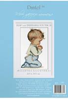 """Набор для вышивания """"Молитва мальчика"""", 059 ТМ """"Dantel"""""""