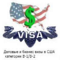 """Пакет услуг """"Деловая, бизнес виза в США категории B"""""""