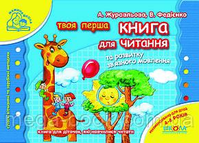 Книга для читання та розвитку зв'язного мовлення (мамина школа)