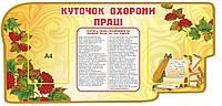 "Информационный стенд ""Куточок охорони праці"""