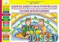 Дидактические и демонстрационные материалы на якутском и русском языках для детей 4-5 лет. Сказки земли Олонхо