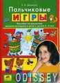 Пальчиковые игры. Пособие по развитию мелкой моторики и речи у детей 3-5 лет