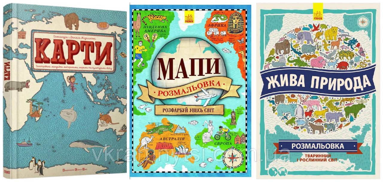Подарунковий комплект із 3 книг — Карти | Мапи | Жива природа