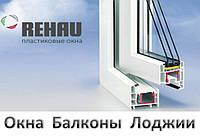 Окна из профиля REHAU
