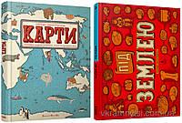 Подарунковий комплект  — Карти | Під землею. Під водою, фото 1
