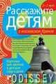 Расскажите детям о Московском Кремле. Карточки для занятий в детском саду и дома