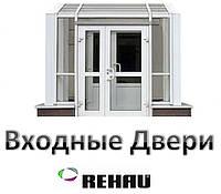 Входные двери из профиля Rehau