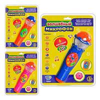 Музыкальная игрушка Волшебный микрофон Limo Toy 7043