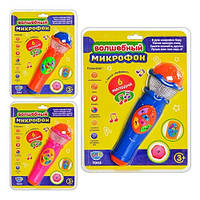Интерактивная игрушка Микрофон Limo Toy 7043