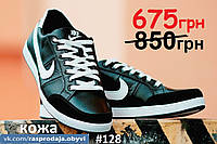 Кроссовки кеды кожа мужские Nike Найк черные реплика мокасины туфли Харьков.Экономия 175грн