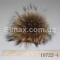 Меховые бубоны (помпоны) из енота (15-17см)