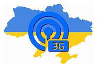 Зв'язок 3-го покоління (3G)
