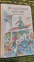 Волшебные сказки. Узбекские народные сказки