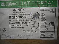 Электролампа 300 Вт Е27