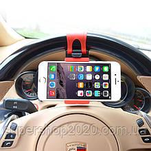 Тримач мобільного на кермо автомобіля