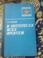 В интересах всех фронтов С.Ушаков