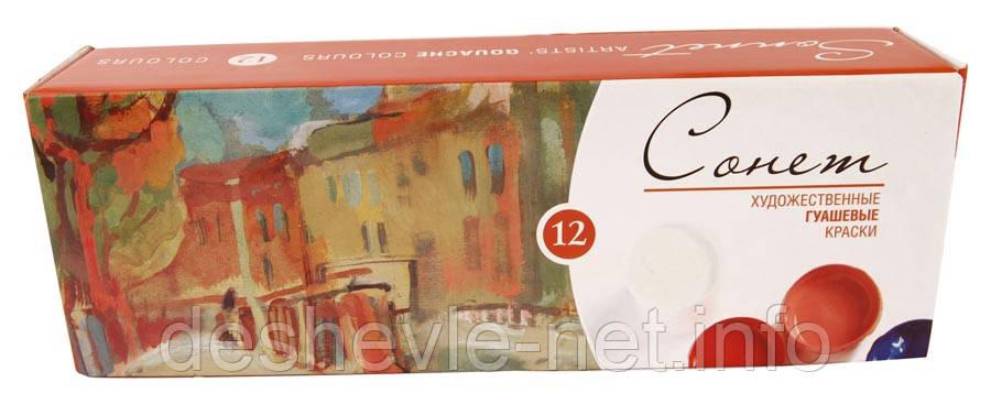Набор гуашевых красок, Сонет, 12*40 мл., фото 2