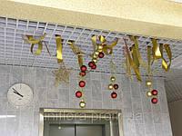 Новогоднее оформление офиса Киев, Днепропетровск