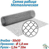 Сетка Рабица металлическая 50х50*1,8мм (1,5м*10м)
