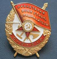 Орден Боевого Красного знамени(копия)