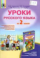 Уроки русского языка во 2 классе. Е. И. Стативка, В. И. Самонова и др.