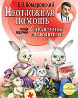 Неотложная помощь. Комаровский Евгений