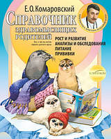 Справочник здравомыслящих родителей. Комаровский Евгений