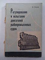 """В.Козлов """"Регулирование и испытание двигателей рыбопромысловых судов"""""""
