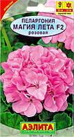 Семена Пеларгония Магия лета Розовая F2, 5 семян Аэлита