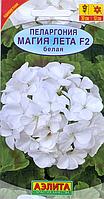 Семена Пеларгония Магия лета Белая F2,  5 семян Аэлита
