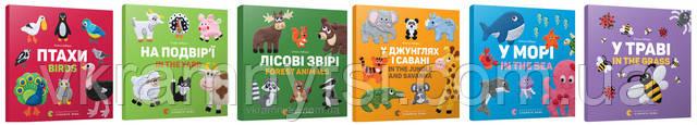 Двомовні книги-картонки для малят. Комплект, купити книги