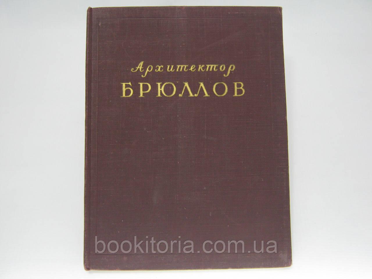 Оль Г.А. Архитектор Брюллов (б/у).